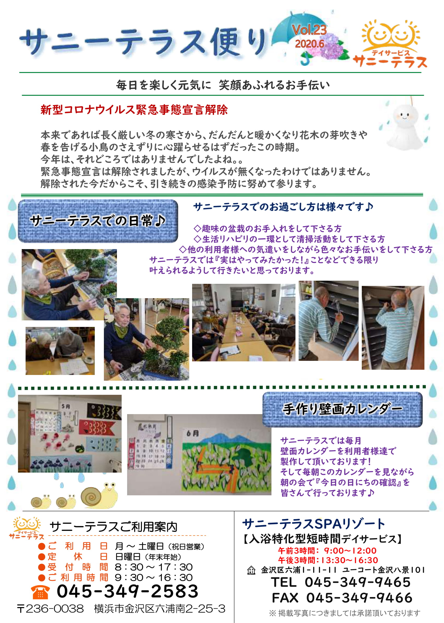 Vol.23-1.jpg