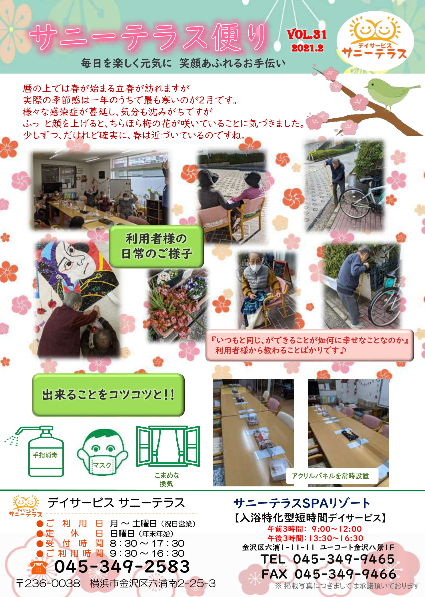Vol.31-1.jpg
