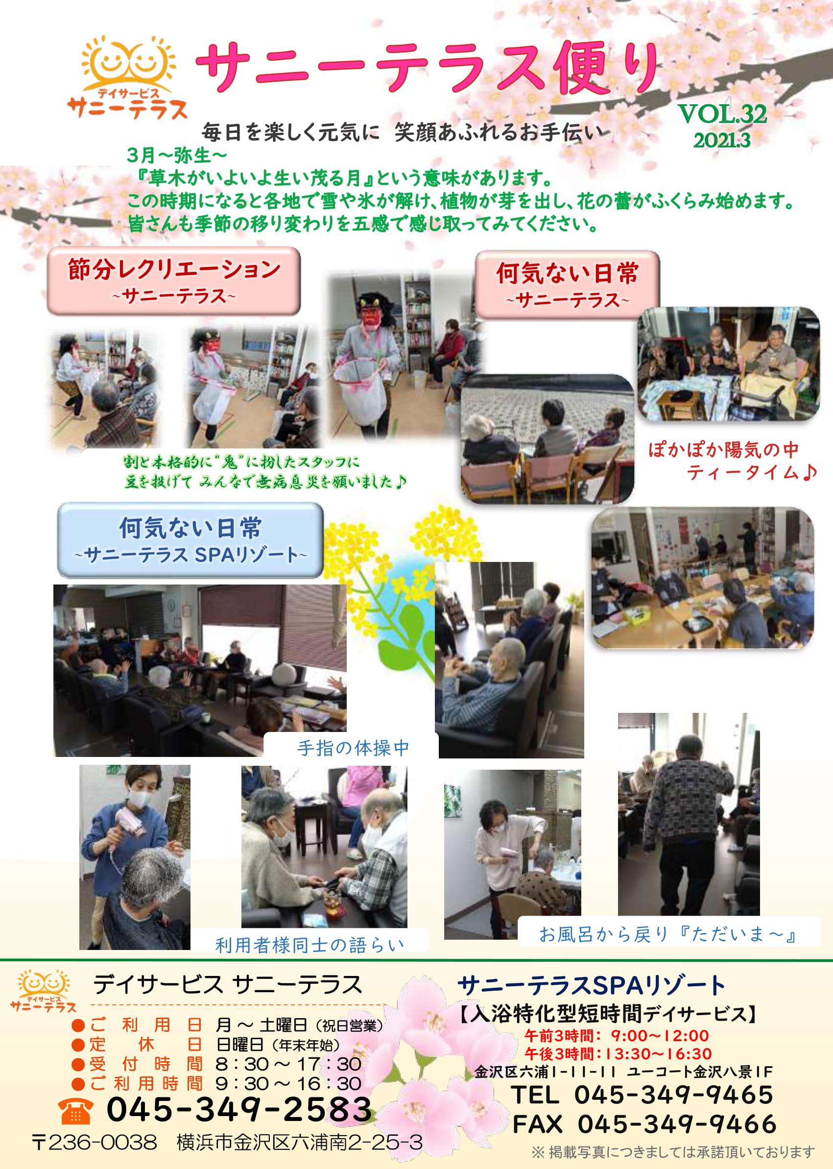Vol.32-1.jpg